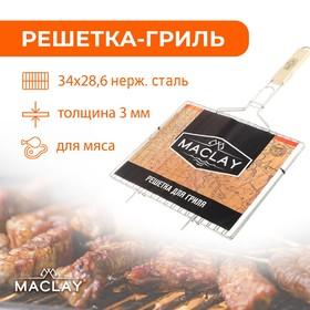 Решётка-гриль для мяса Maclay, нержавеющая сталь, размер 34 × 28,6 см