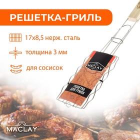 Решётка-гриль для сосисок Maclay, нержавеющая сталь, размер 17 × 8,5 см