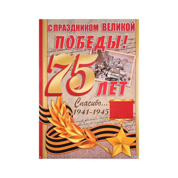 """Плакат """"С Праздником Великой Победы!"""" старая фотокарточка, А2"""