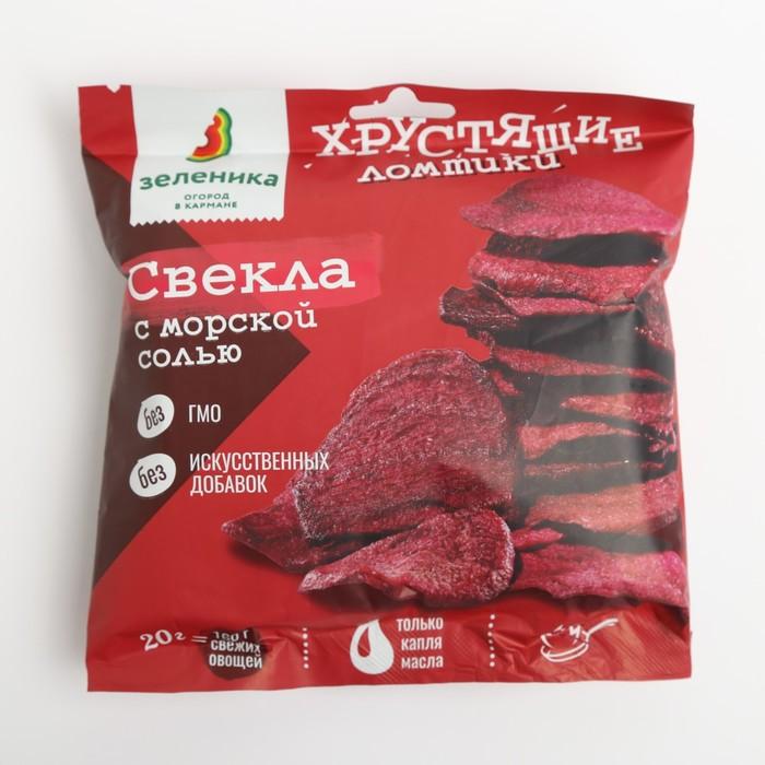 """Овощные чипсы """"Зелинка"""", свекла с морской солью, 20 г - фото 17573"""
