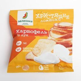 """Овощные чипсы """"Зелинка"""", картофель с луком, 20 г"""