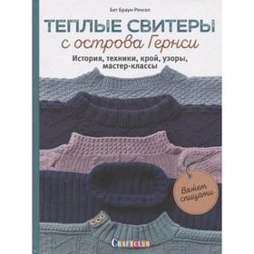 Теплые свитеры с острова Гернси. Бет Браун-Ренсел
