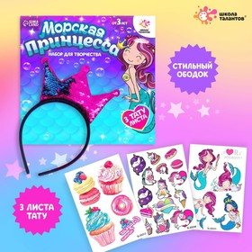 "A set of creative Design your image ""Cute little mermaid"""