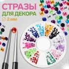 Стразы для декора ногтей, 2мм, цвет МИКС