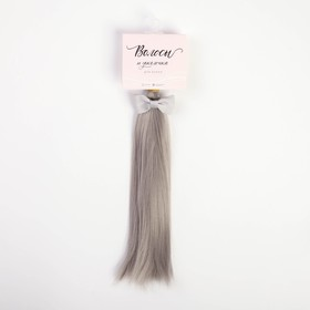 Волосы-тресс пепельные прямые, 25 х 150 см