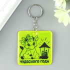 "Key chain plastic reflective ""Cow with a bow - the wonder year"" MIX 5,5x5,5 cm"