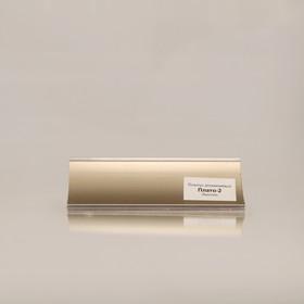 Плинтус алюминиевый вогнутый гладкий бронза,  3м