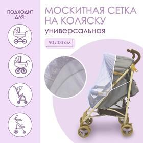 Москитная сетка на коляску, 90х100, цвет белый