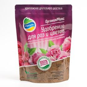Удобрение органическое для роз и цветов Органик Микс, 850 г