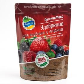 Удобрение для клубники и ягодных Органик Микс, 800 г