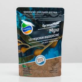 Мука из морских водорослей для всех видов культур Органик Микс, 200 г