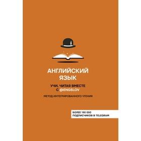 Foreign Language Book. Английский язык. Учи, читая вместе с @engslov. Метод интегрированного чтения