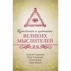 Изречения и цитаты великих мыслителей, Гурджиев Г., Успенский П., Бейли А.