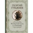 Четвертый Путь к сознанию, Гурджиев Г.