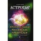 Ирония судьбы российских правителей. Эзотерическое исследование, Астрогор А.А.