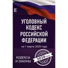 Уголовный Кодекс Российской Федерации на 1 марта 2020 года