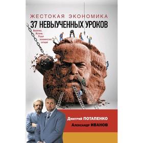 Жестокая экономика. 37 невыученных уроков. Иванов А. В., Потапенко Д. В.