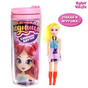 Термостакан с игрушкой-сюрпризом «Маленькая модница», МИКС