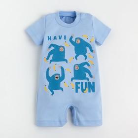 """Песочник Крошка Я """"Fun"""", голубой, рост 68-74 см"""