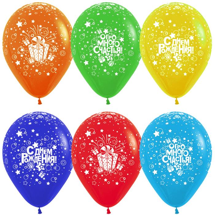 """Шар латексный 12"""" «С днём рождения! Огромного счастья!», пастель, 5-сторонний, набор 12 шт., МИКС - фото 953599"""