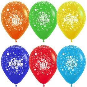 """Шар латексный 12"""" «С днём рождения! Огромного Счастья!», пастель, 5-сторонний, набор 50 шт., МИКС"""