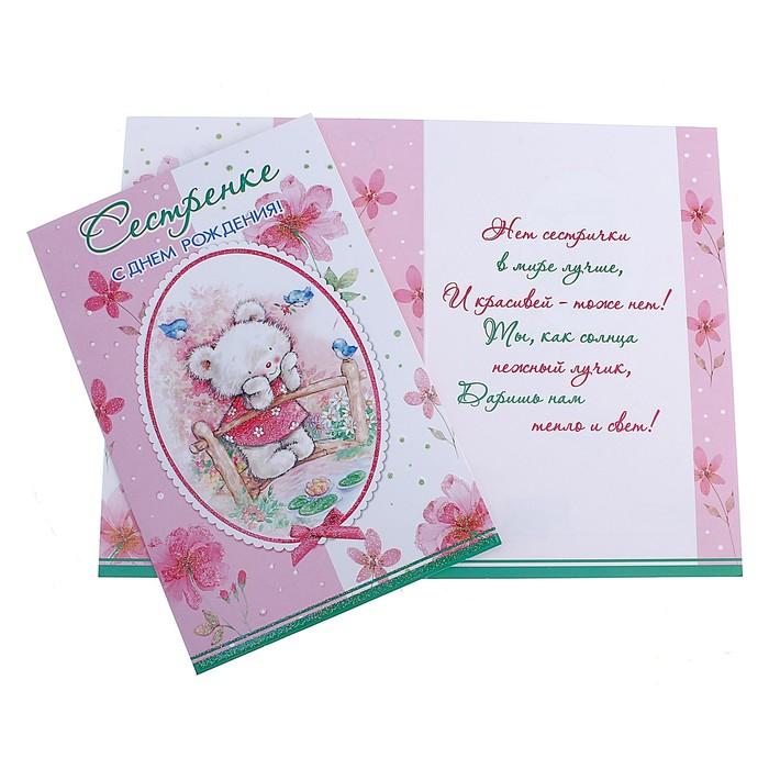 Отправить по почте открытку для сестры