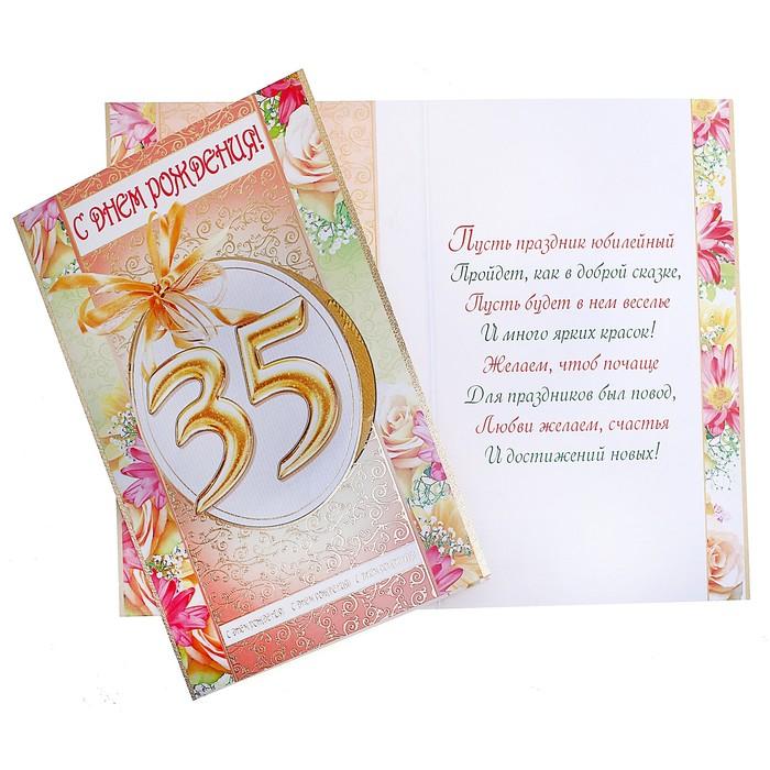 Открытки наталья с юбилеем 35 лет