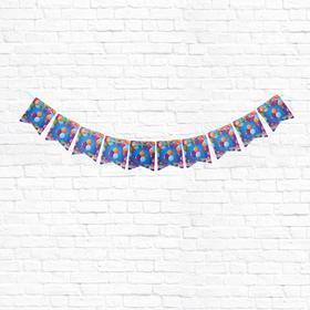 "Garland ""Holiday"" balloons, length 130 cm"
