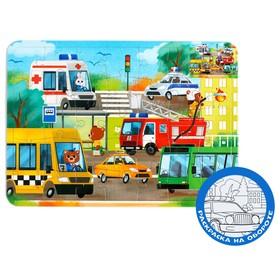Пазл в рамке «Полезные машины», 34 детали + раскраска