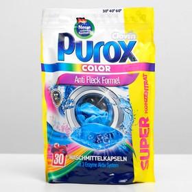 Капсулы для стирки Purox Color Anti fleck formel, 30 шт