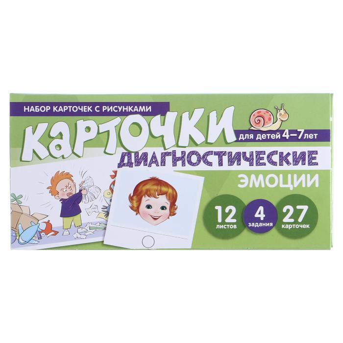 """Набор карточек с """"Диагностические карточки. Эмоции"""" Для детей 4-7 лет"""