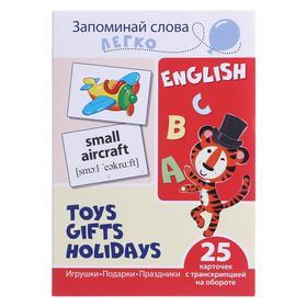 """Набор карточек """"Игрушки, подарки, праздники"""" 25 картинкок на английском языке"""