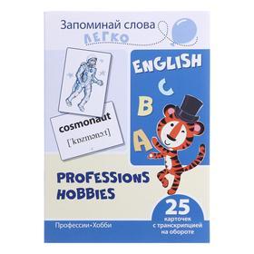 """Набор карточек """"Профессии, хобби"""" 25 картинкок на английском языке"""