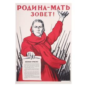 """Плакат """"Родина-Мать зовет!"""" А3"""