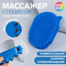 Массажёр двусторонний, универсальный, 7 шариков, с подвесом, цвет МИКС