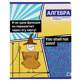 Тетрадь предметная 40 листов в клетку Poker face «Алгебра», обложка мелованный картон, выборочный УФ-лак, со справочными материалами