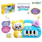 """ZABIAKA Musical toy """"Funny friends"""" SL-03372"""
