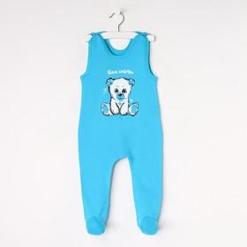 Полукомбинезон детский, цвет голубой, рост 80 см (52)