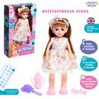Кукла интерактивная «Алёна» поёт, танцует, на пульте управление - фото 1043637