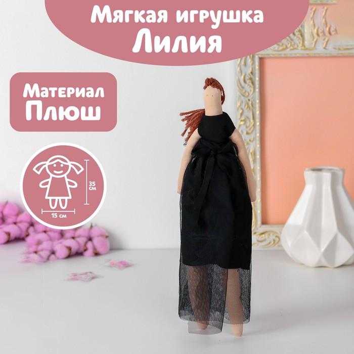 Интерьерная кукла «Лилия», 35 см