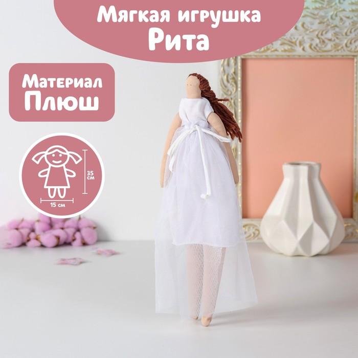 Интерьерная кукла «Рита», 35 см