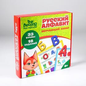 """Обучающий набор """"Русский алфавит"""""""