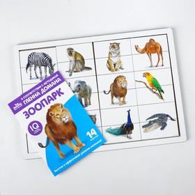 Головоломка. Рамка-вкладыш с Доманом «Зоопарк» (12 ЖИВОТНЫХ В ГОЛОВОЛОМКЕ, 14 ЖИВОТНЫХ В КНИГЕ)