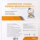 Корректор лямок ремня безопасности для детей в автомобилях, с рисунком - фото 234861