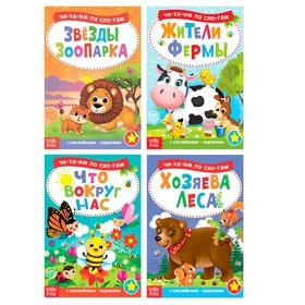 Книги с наклейками набор «Читаем по слогам», 4 шт. по 12 стр.