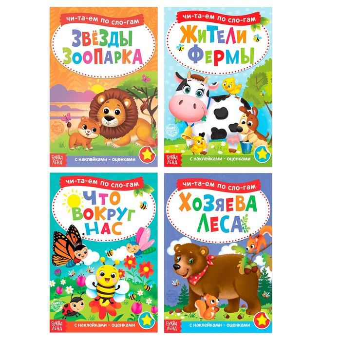 «Читаем по слогам» Книги набор с наклейками, 4 шт. по 12 стр.