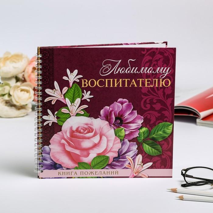 Книга пожеланий на пружине «Любимому воспитателю», 40 л., 21,7 х 21 см - фото 490443