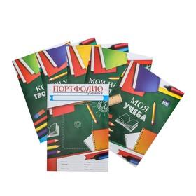 Листы - вкладыши для портфолио «Портфолио ученика», 6 листов, 21 х 29 см