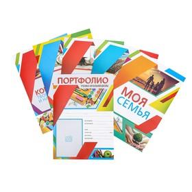 Листы - вкладыши для портфолио «Портфолио ученика начальной школы», 6 листов, 21 х 29 см