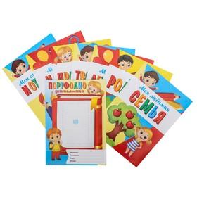 Листы - вкладыши для портфолио «Портфолио дошкольника», 8 листов, 21 х 29 см